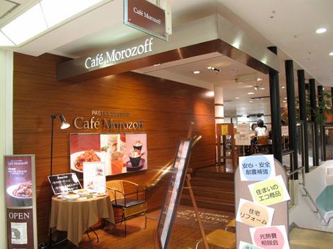 Cafe Morozoffさんちか店