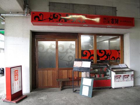 吉芳東部市場店