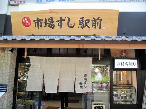 市場ずし駅前兵庫中店