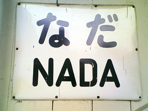 Nada007
