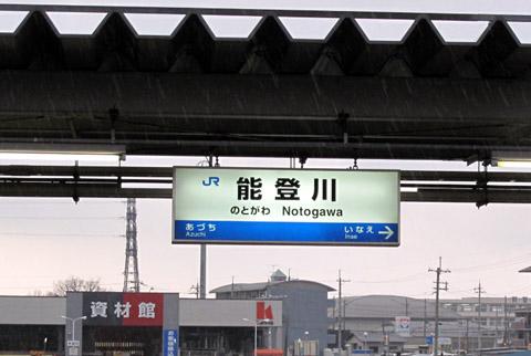 Notogawa3