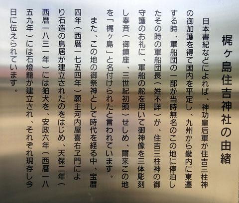 Kajigashimasumiyoshi0002