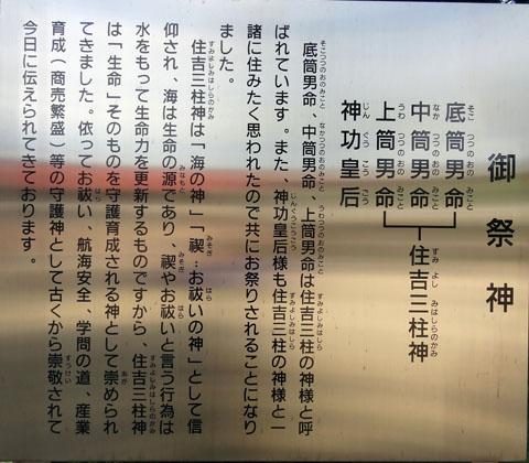 Kajigashimasumiyoshi0006