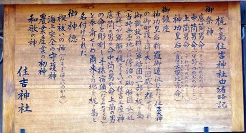 Kajigashimasumiyoshi0007