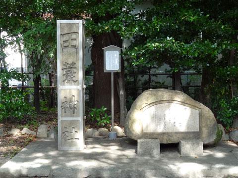 Tamonojinjya0010