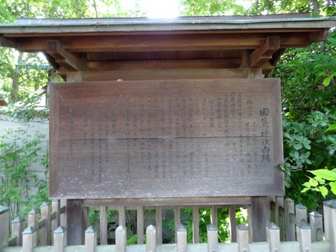 Tamonojinjya0019