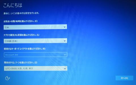 Windows10 初期 設定 ローカル アカウント